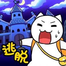 白猫的大冒险~不可思议之馆篇~