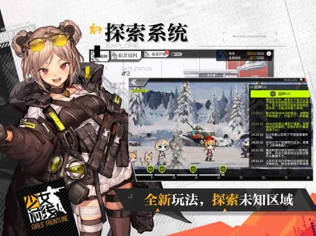 少女前线-二次元枪娘养成战术手游截图欣赏