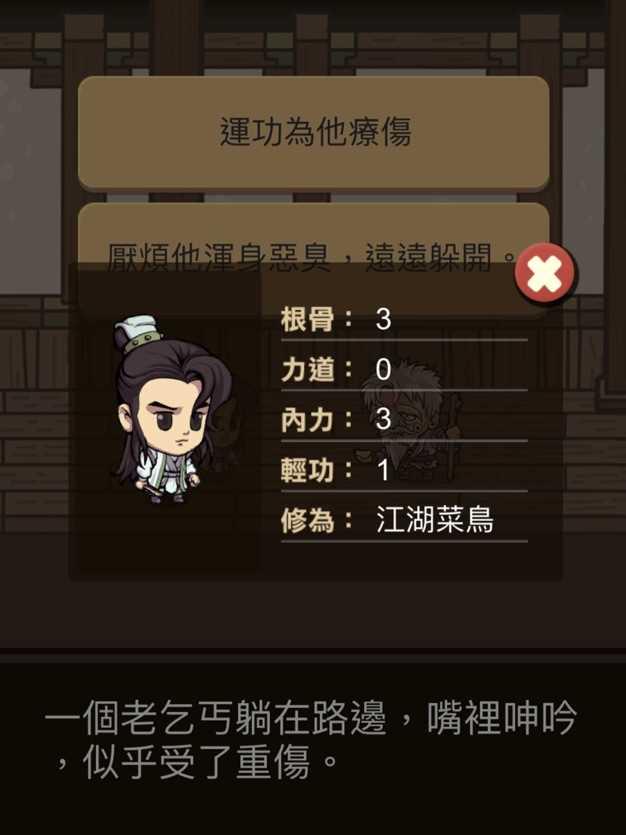 我在江湖漂-古今武林大侠梦截图欣赏