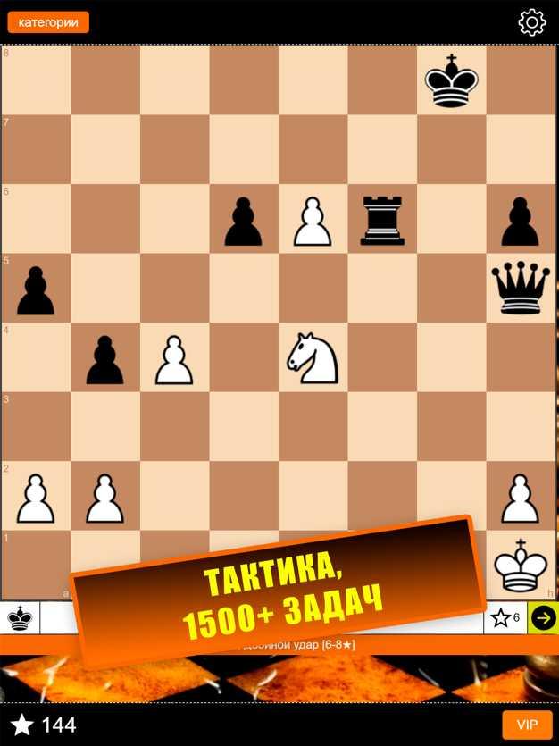 Шахматныезадачи,тактика截图欣赏
