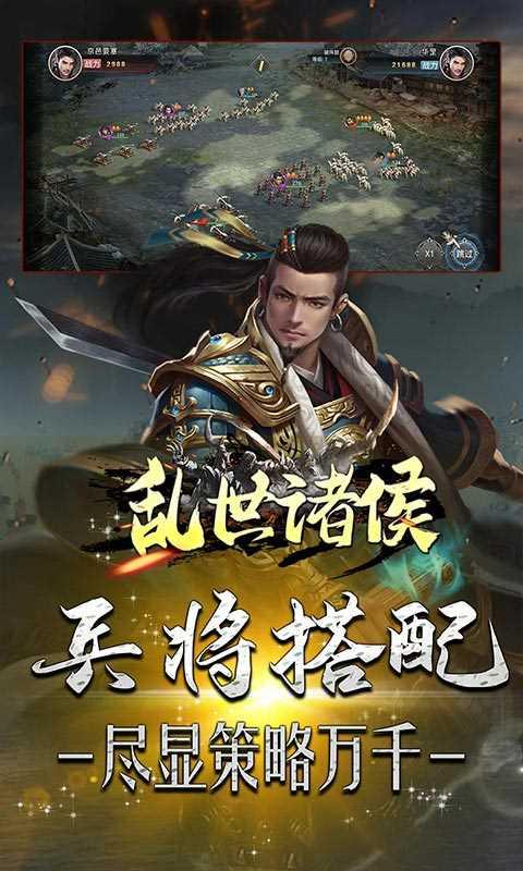 乱世诸侯-经典国战策略截图欣赏