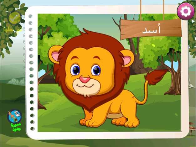 لعبةالذاكرةللاطفال-براعمالبستانوالروضه截图欣赏