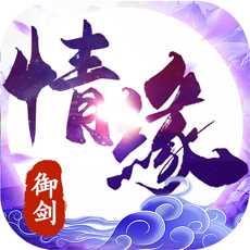 御剑情缘:单机版修仙游戏