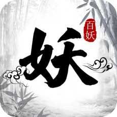 百妖卷-众妖俯首