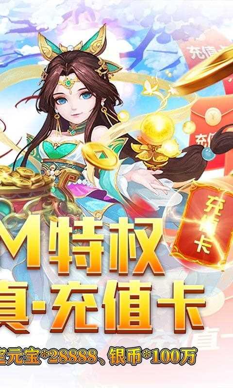 萌幻西游-送GM无限充截图欣赏