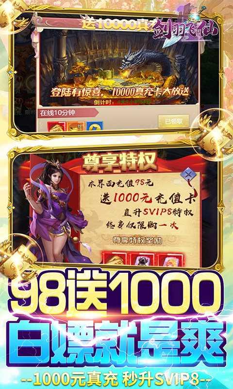 剑羽飞仙-送1万真充截图欣赏