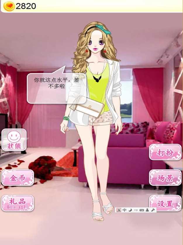 美女换装-女生换装养成游戏截图欣赏
