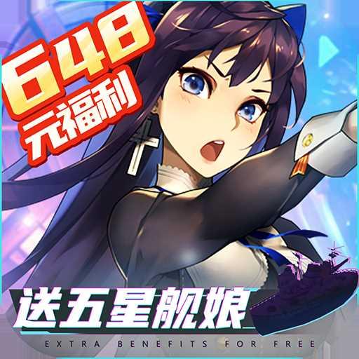 百式战姬上线-送648