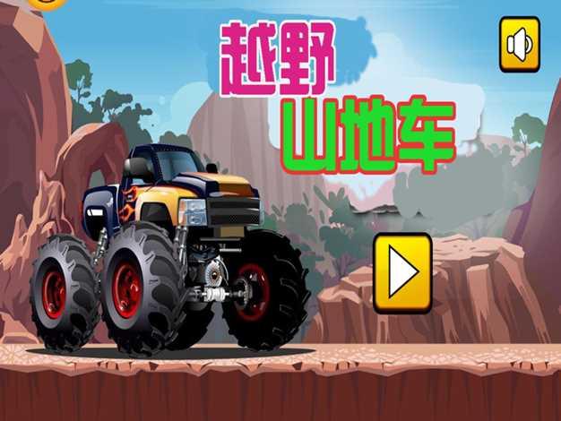 山地车越野-一款考验山地车平衡的赛车游戏截图欣赏
