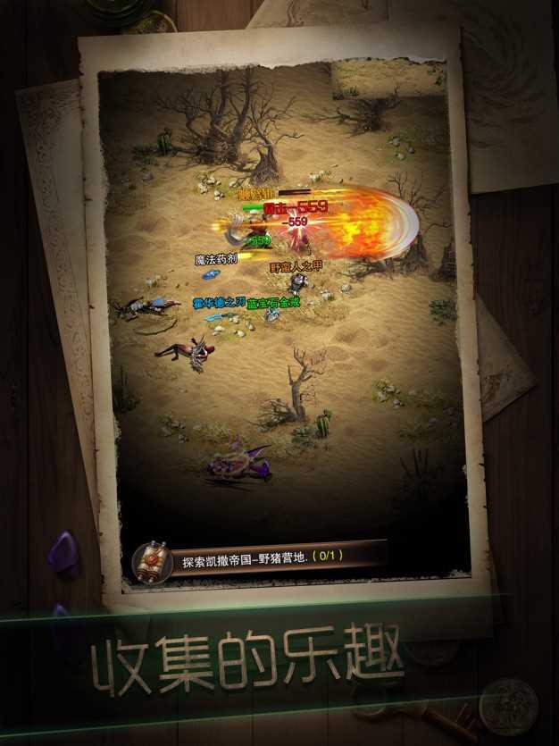 冒险与征服-暗黑单机RPG角色扮演挂机游戏截图欣赏