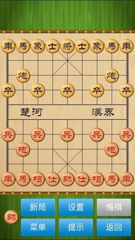 经典象棋-天天欢乐单机游戏截图欣赏