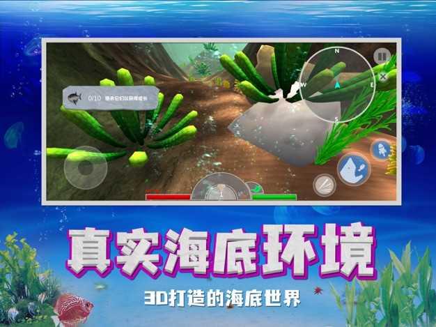 海底大猎杀HD-生存进化截图欣赏