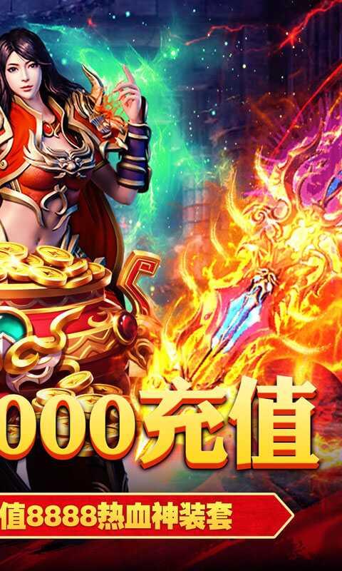 皇城传说-送两万充值截图欣赏