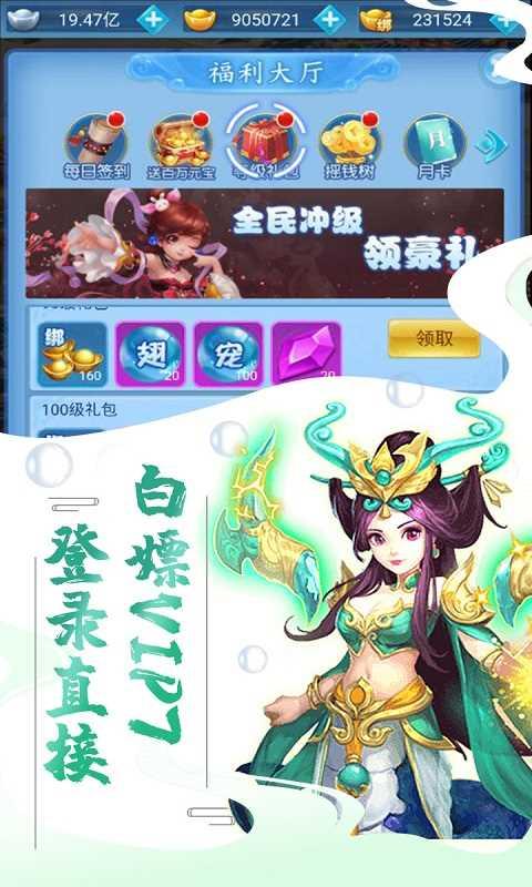 侍忍者-送千元充值截图欣赏