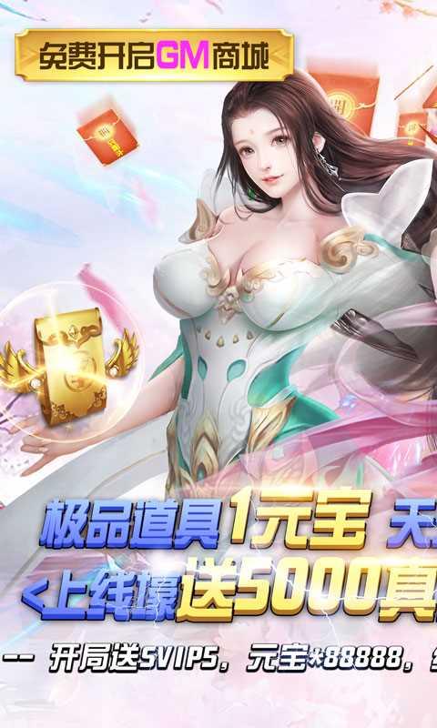 剑羽飞仙-GM天天送充截图欣赏