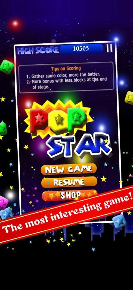 PopStar!消灭星星截图欣赏