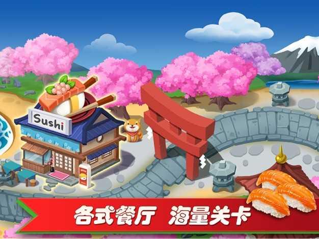 梦幻餐厅2:餐厅经营游戏和美食烹饪小当家做饭游戏截图欣赏