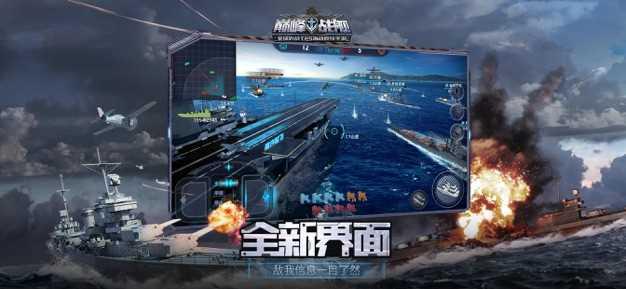巅峰战舰-刺激海战截图欣赏