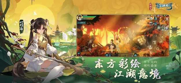 剑网3:指尖江湖截图欣赏