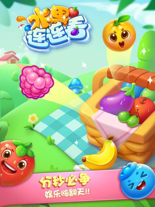 水果连连看-经典版休闲小游戏截图欣赏