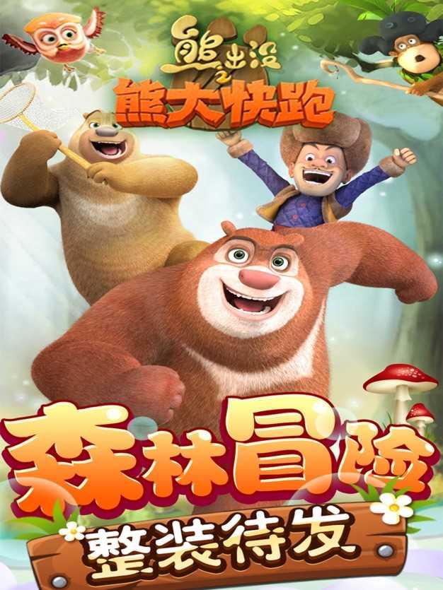 熊出没之熊大快跑2021-官方正版休闲跑酷游戏截图欣赏