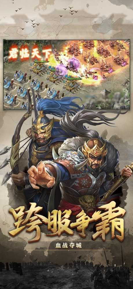 攻城掠地:傲世堂三国国战策略游戏截图欣赏