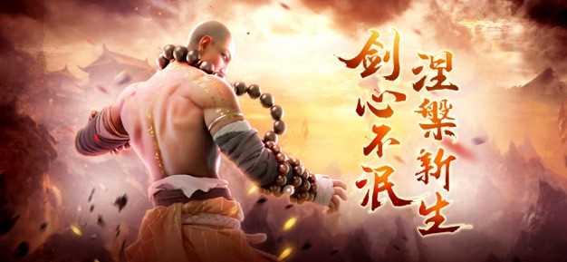 地藏传说-国风情缘仙魔战记截图欣赏