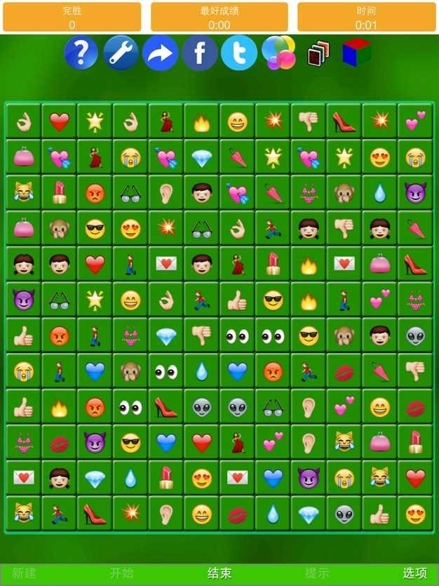 表情通-EmojiSolitairebySZY截图欣赏