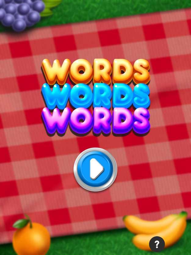 WordsWordsWordsGame截图欣赏