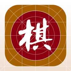 棋路象棋-中国象棋
