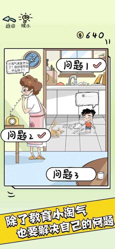中式家长模拟-史上最囧烧脑解谜游戏截图欣赏