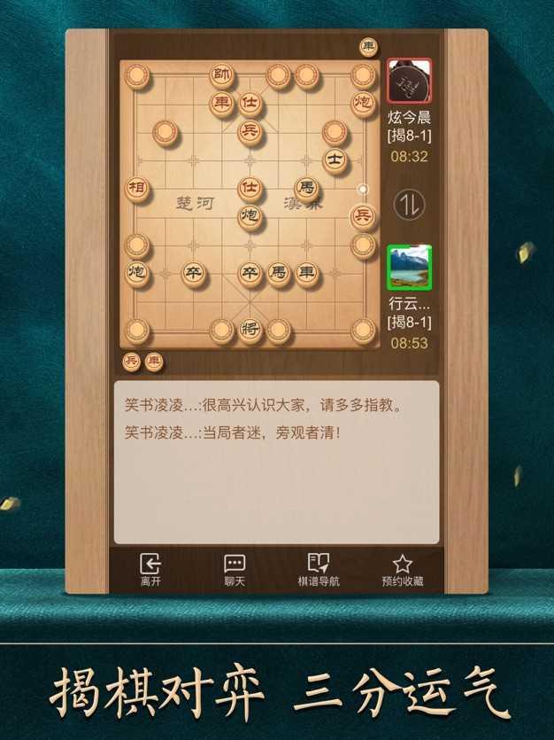 天天象棋腾讯版截图欣赏