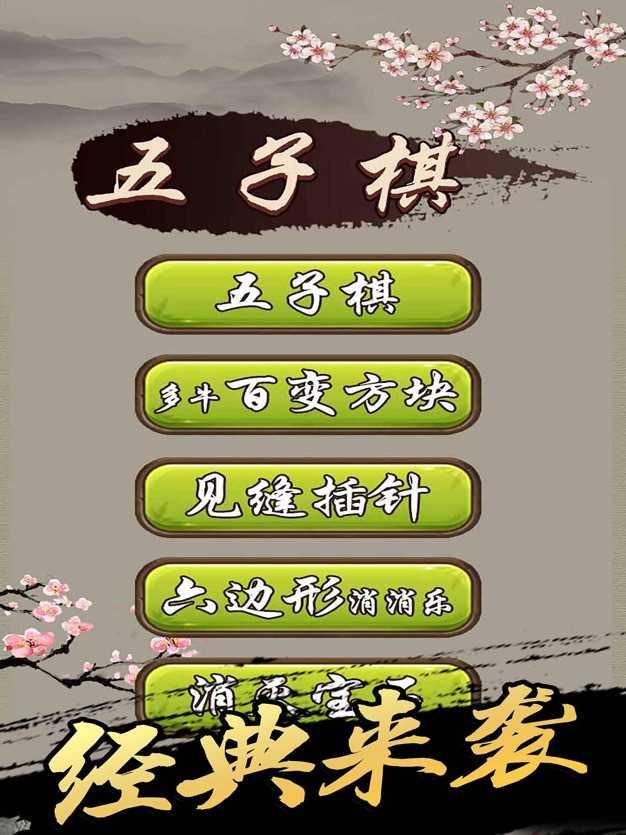 五子棋—双人联机手机策略对战小游戏截图欣赏