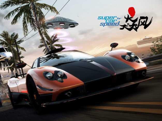 极品飙车(飞车跑酷)中文版:免费体验狂野赛车游戏截图欣赏