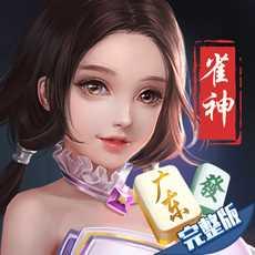 雀神广东麻将完整版