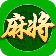 指尖四川麻将-3D棋牌游戏