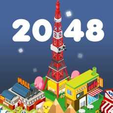 2048-梦想小镇