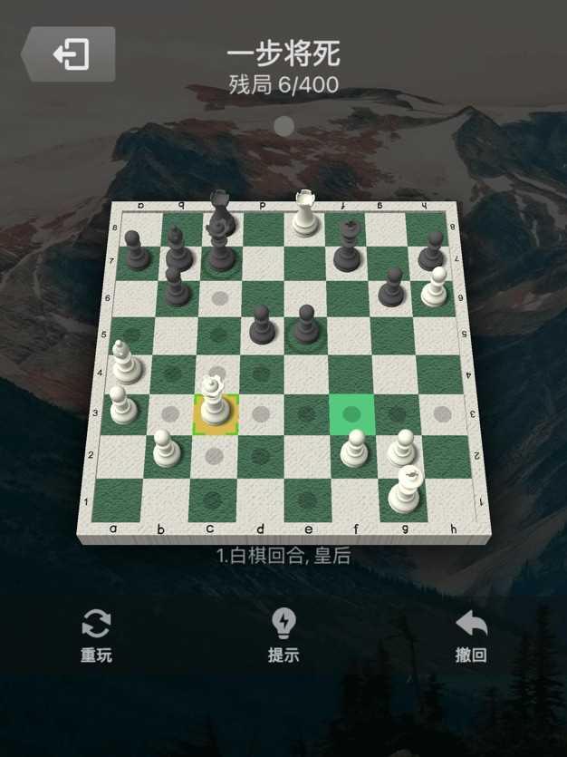 国际象棋-国际象棋小游戏截图欣赏