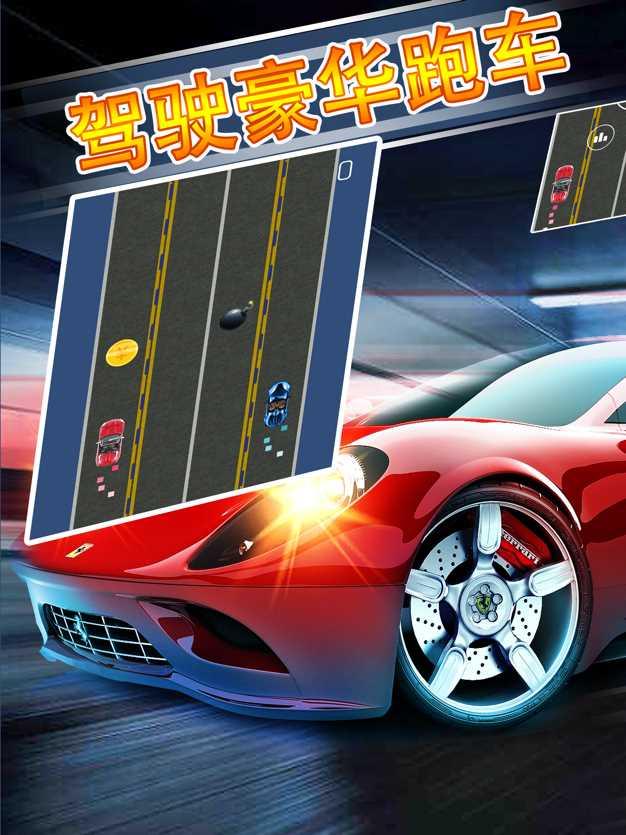 极品双车赛车:指尖双飞单机游戏截图欣赏