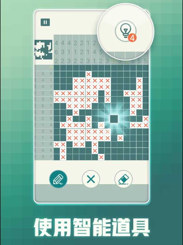 数图-数图解谜,休闲绘图小游戏截图欣赏