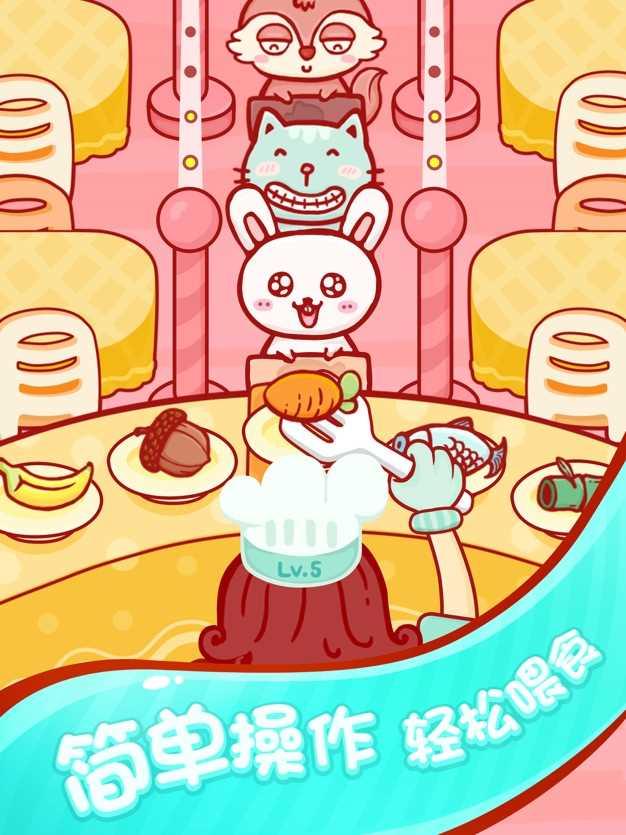 动物美食餐厅截图欣赏