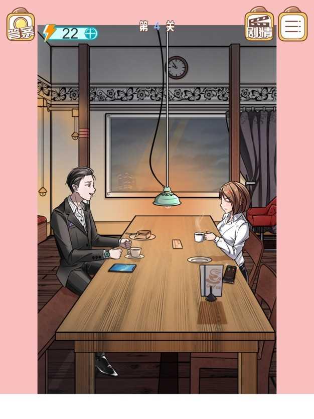 嫁不出去的女人-点击解谜游戏截图欣赏