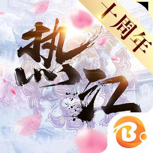 热江(十周年)