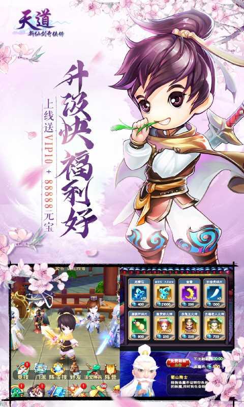 天道-新仙剑无限送充值截图欣赏