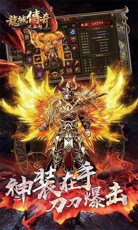 龙城传奇-血怒版截图欣赏