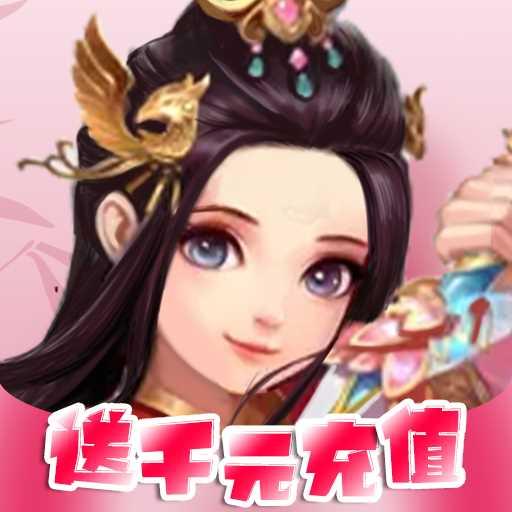 梦幻修仙2-送千元充值