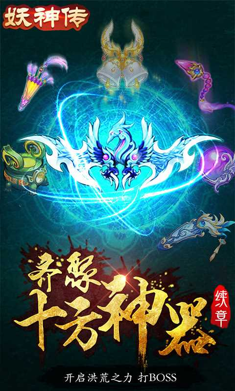 妖神传-无限真充版截图欣赏