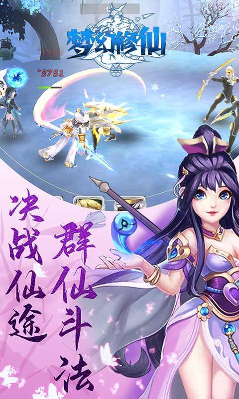 梦幻修仙2-送千元充值截图欣赏