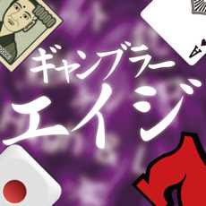 GamblerEiji
