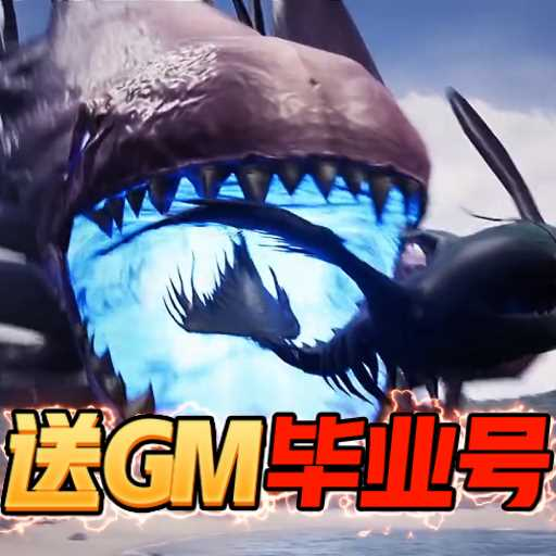 溏心风暴-送GM毕业号